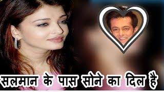 ऐश ने बताई सलमान की अच्छी और बुरी  आदते Aish Told Salman Good And Bad Habits