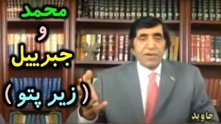 Bahram Moshiri, بهرام مشيري «  محمد و جبرييل ( زير پتو ) »؛