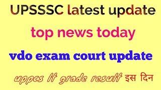 UPSSSC latest news. Vdo exam latest news. PCS LT grade Shikshak Bharti result