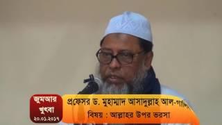 প্রফেসর ড. মুহাম্মাদ আসাদুল্লাহ আল-গালিব, বিষয় : আল্লাহর উপর ভরসা