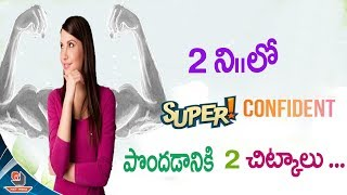 Tips to Get Self-Confidence in 2 Minutes | Personality Development | Inspiring Videos | Net India