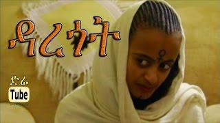Daregot (ዳረጎት) Ethiopian Movie from DireTube Cinema