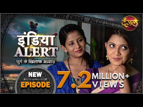 Xxx Mp4 India Alert New Episode 173 Looteri Naukraniya लूटेरी नौकरानियाँ इंडिया अलर्ट Dangal TV 3gp Sex