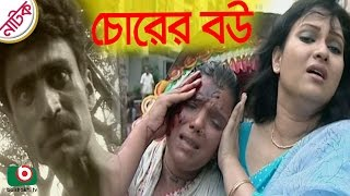 Bangla Natok | Chorer Bou | Richi Solaiman, Shahiduzzaman Selim, Rosy Siddiqui, Kamal Bayazid