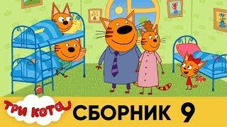Три кота   Сборник № 9   Серия 81 - 90