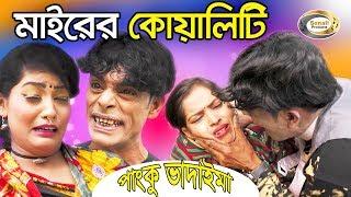 Vadaima Comedy - Mairer Quality | মাইরের কোয়ালিটি | Panku Vadaima | Vadaima Exclusive 2018