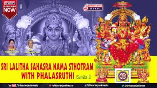 Sri Lalitha Sahasranamam  Sri Lalitha Sahasranama Stotram  Palasruthi  Lalitha Sahasranamam