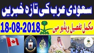18-08-2018 Arab News | Saudi Arabia Latest News | Urdu News | Hindi News Today | MJH Studio