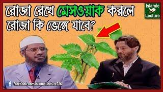 রোজা রেখে মেসওয়াক করলে রোজা কি ভেঙ্গে যাবে? - Dr Zakir Naik Bangla Lecture New Part-114