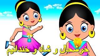 Khoshhalo Shado Khandanam | خوشحال و شاد و خندانیم | ترانه های فارسی برای کودکان
