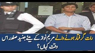 Pakistan News Live  where is junaid safdar