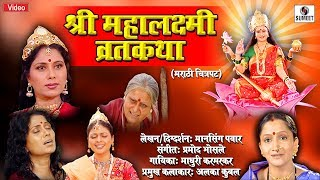 Shree Mahalaxmi Vrat Katha - Sumeet Music - Marathi Movie