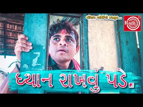 Xxx Mp4 ધ્યાન રાખવું પડે Jigli Khajur New Comedy Video Gujarati Comedy Ram Audio 3gp Sex