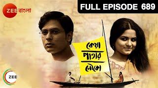 Keya Patar Nouka - Watch Full Episode 689 of 26th April 2013