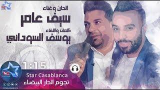 سيف عامر والشاعر يوسف السوداني - بت شط العرب (حصرياً) | 2018 | Saif Amer - Yousef Al Sudani