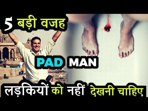 PADMAN : 5 Big Reson to watch film Pad Man | Akshay Kumar | Sonam Kapoor | Radhika Apte