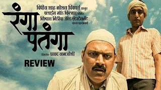 Rangaa Patangaa | Full Marathi Movie Review | Makrand Anaspure, Sandeep Pathak, Nandita Dhuri