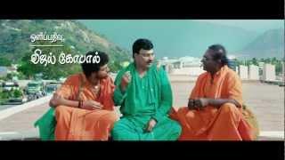 Oruvar Medu Eruvar Saindhu - HD Trailer