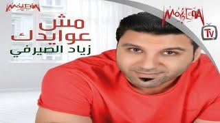 Ziad Elserafy - Mesh Awaydak - زياد الصيرفي - مش عوايدك