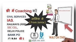 Free IAS coaching करें जामिया/AMU कॉलेज से I SSC, BANK की कोचिंग  करें फ्री में I