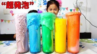 超発泡!安全♡子供向けの泡科学実験☆DIY Color Foam! himawari-CH