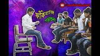 Fakibaji Porashuna | ফাঁকিবাজি পড়াশুনা | New Bangla Short film | 2017 | Legend Media Bangladesh