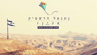 אבינו | נתנאל הרשטיק | Netanel Hershtik | The Prayer for the State of Israel
