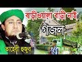 বাড়িওয়ালা নাইরে বাড়ী নাইরে দুনিয়াতে | Bariwala Naire Bari | Gias Uddin Tahery New Islamic Song