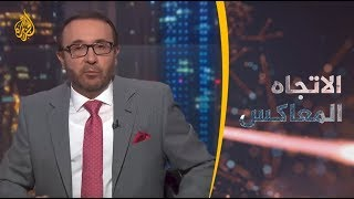 الاتجاه المعاكس - أين تقف السعودية بعد حادثة اختفاء خاشقجي؟