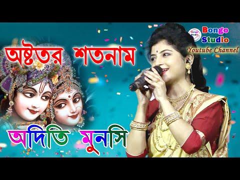 Xxx Mp4 Aditi Munshi Hare Krishna Naam Dilo কৃষ্ণ এর শত নাম Live 3gp Sex