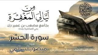 ليالي المغفرة II تلاوات القارئ منصور السالمي 1438 سورة الحشر