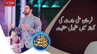 Abbas Tere Dar Sa Dunya Main Dar Kahan | Farhan Ali Waris | Naat | Ishq Ramazan | TV One | 2017