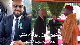 شاهد كيف تسلم الدوزي الوسام الملكي وطريقته اللبقة مع محمد السادس