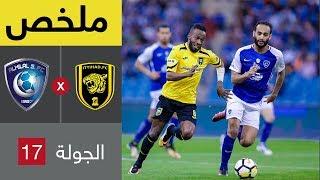 ملخص مباراة الهلال والاتحاد في الجولة 17 من الدوري السعودي للمحترفين