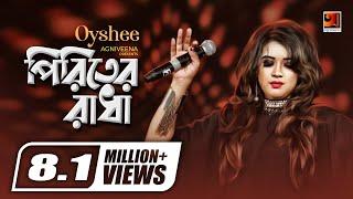 Piriter Radha | Oyshee | Amit Kar | Eid Bangla Song 2019 | Official Music Video | ☢ EXCLUSIVE ☢