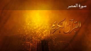 القران الكريم: سورة العصر | الشيخ صلاح بو خاطر | Eng sub