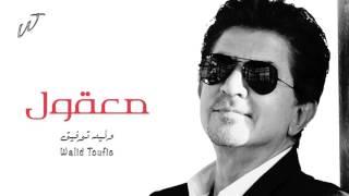 Walid Toufic - Maoul (Official Audio)   2016   (وليد توفيق - معقول (النسخة الأصلية