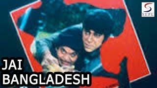 Jai Bangladesh | Kabari Choudhury and Dilip Dutt | 1971 | HD