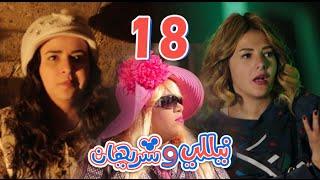 مسلسل نيللي وشريهان - الحلقه الثامنة عشر  | Nelly & Sherihan - Episode 18