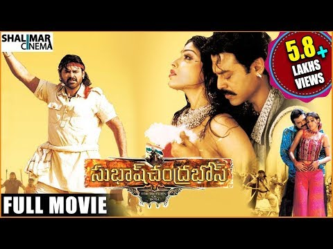 Subhash Chandra Bose Telugu Full Length Movie || Venkatesh , Shriya Saran , Genelia