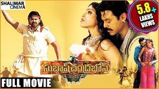 Subhash Chandra Bose Telugu Full Length Movie    Venkatesh , Shriya Saran , Genelia