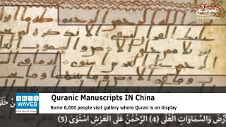 Old Quran manuscript on display in China
