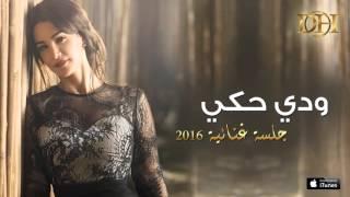 ديانا حداد - ودي حكي (جلسة) | 2016