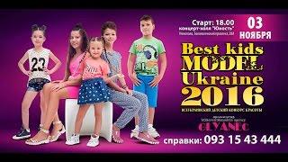 Best kids model Ukraine 2016 (full show)