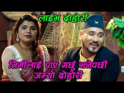 Xxx Mp4 तिमीलाई पाए बिहे गर्छु भनेपछि जम्यो दोहोरि Babita Baniya Jerry Pradeep Rokka Bandana Pandey 3gp Sex