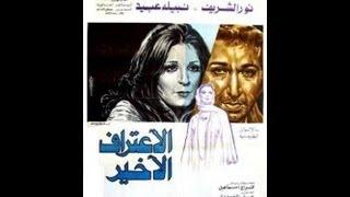 فيلم الاعتراف الاخير - 1978