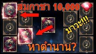 สุ่ม10,000 รูบี้ หาอาวุชตำนาน!?-Dragon Nest 2 Legend