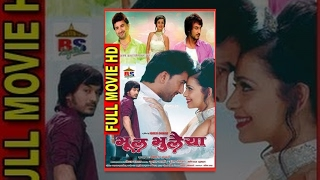 Bhool Bhulaiya    भूल भुलैया    Nepali Movie