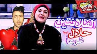"""المش ممكن - عيد الحب في مصر /"""" الفلانتين """".؟!"""