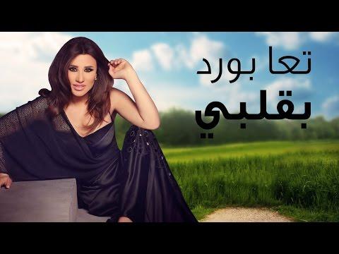 Najwa Karam - Ta3a Bawred Bi Albi (Official Lyric Video 2017) / نجوى كرم - تعا بَوْرِد بقلبي